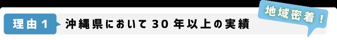 理由1 沖縄県において30年以上の実績